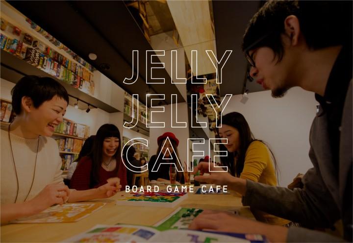 ボードゲームマニア JELLY JELLY CAFE