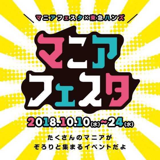 【2018/10/10~24の15日間】まさかのコラボイベント「マニアフェスタ × 東急ハンズ」やるよ!!